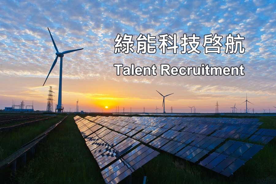 綠能科技啓航  Talent Wanted!