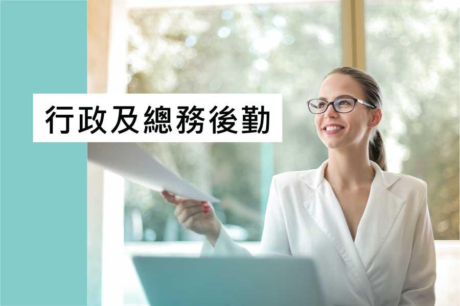 【找工作】行政與總務後勤召集令