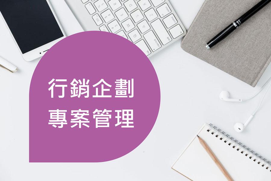 【找工作】行銷企劃與專案管理徵人啟事
