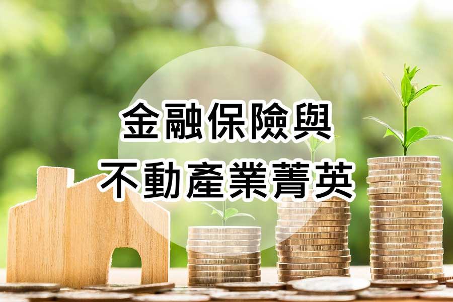 【找工作】金融保險與不動產菁英招募