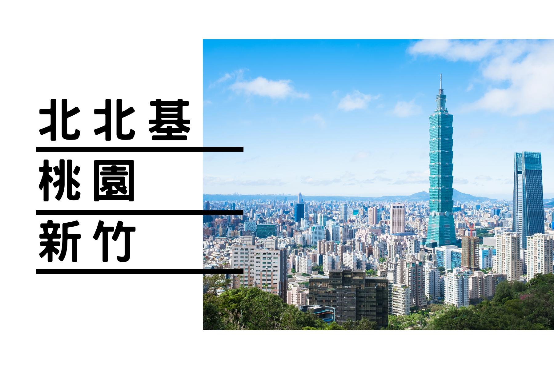 【北台灣精選職缺】北北基|桃園|新竹