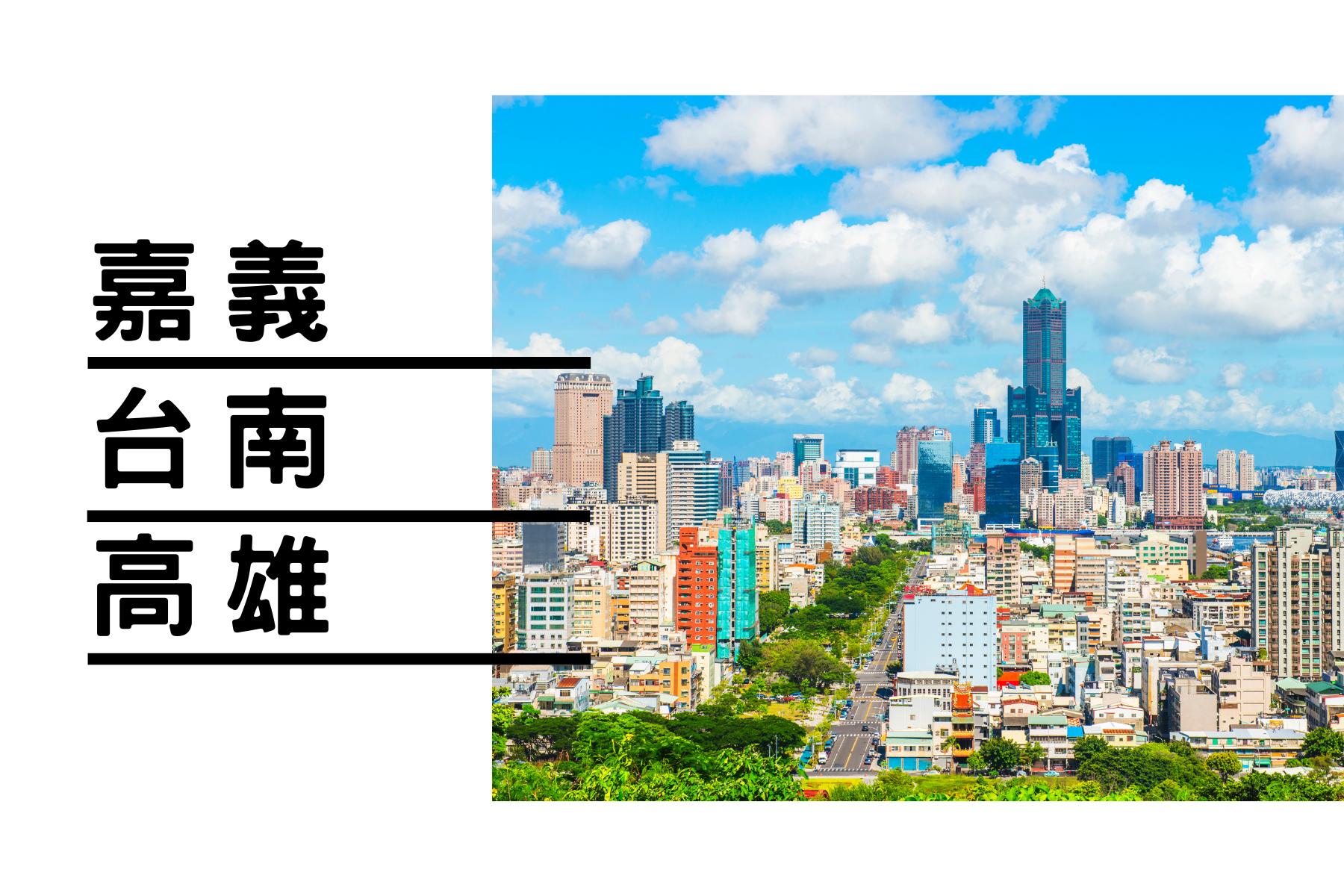 【南台灣精選職缺】嘉義|台南|高雄