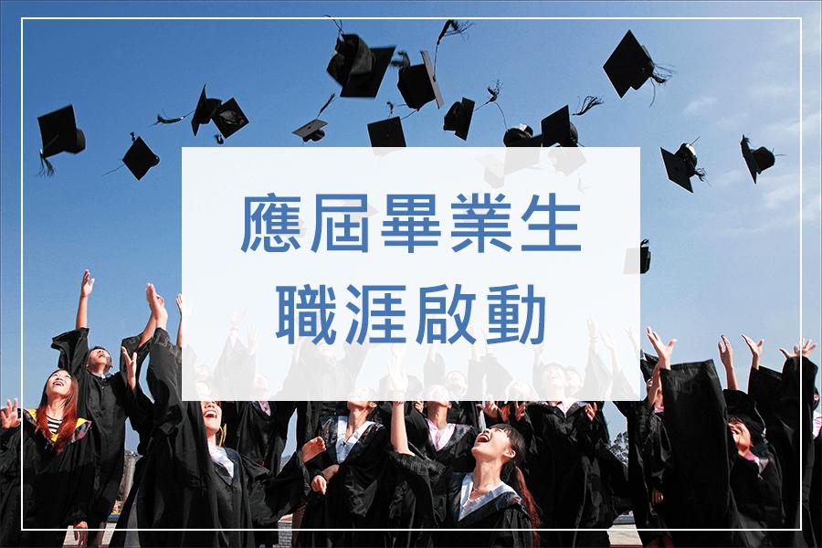 【找工作】應屆畢業生、職場新鮮人專區