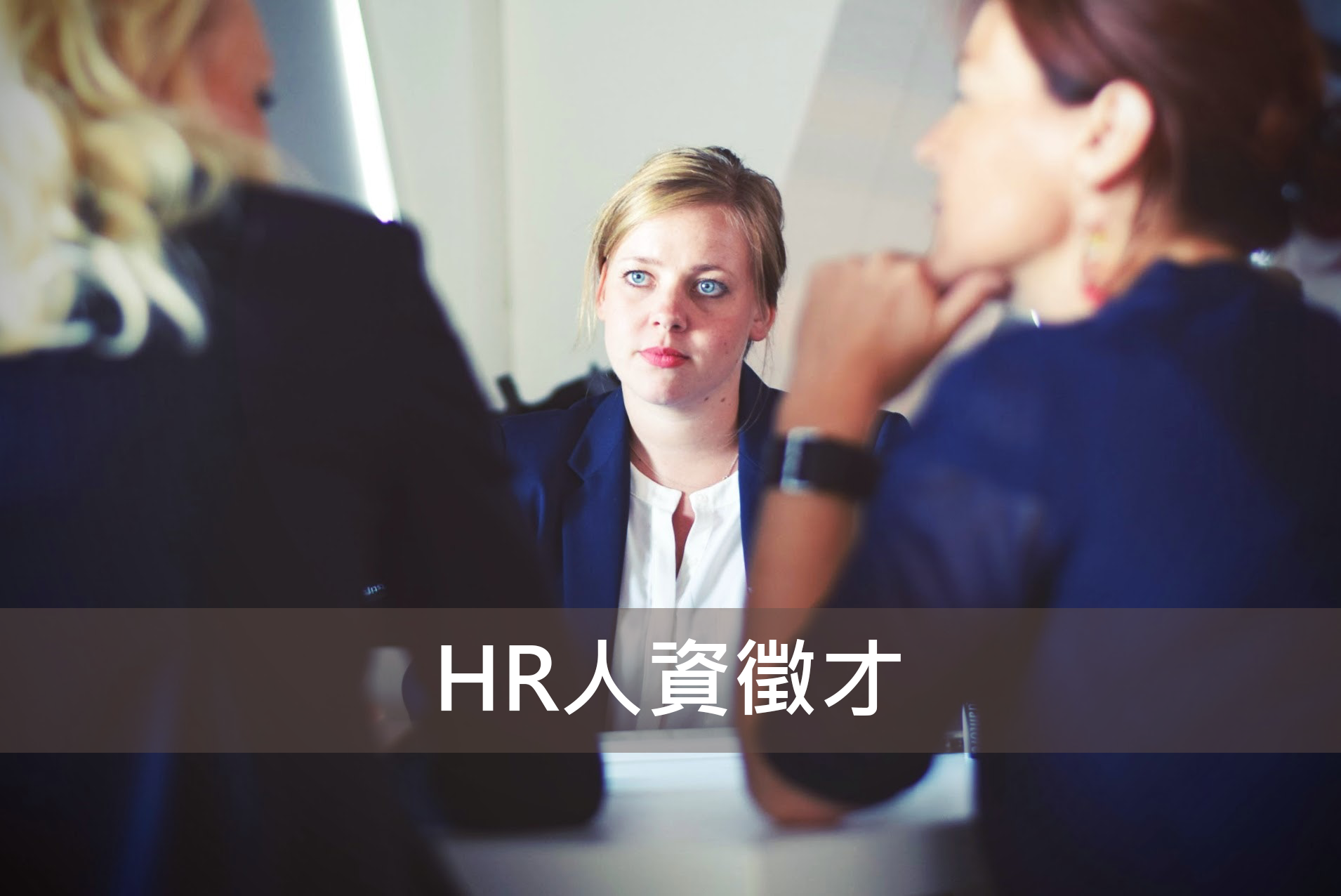 HR人資徵才Talent Wanted!