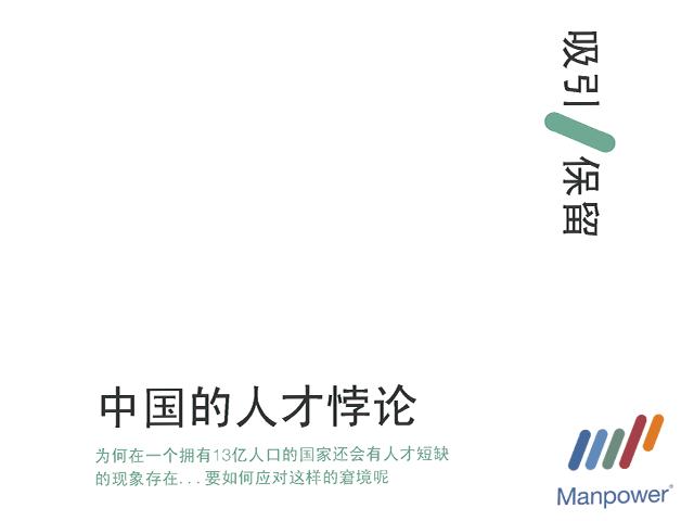 白皮書- 中國人才運用的矛盾