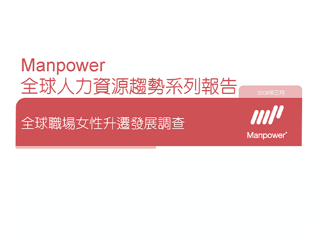 調查報告 - 全球職場女性升遷發展調查 (中文)