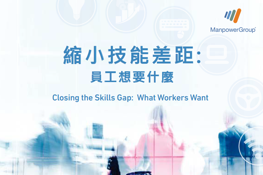 縮小技能差距: 員工想要什麼  Closing the Skills Gap: What Workers Want