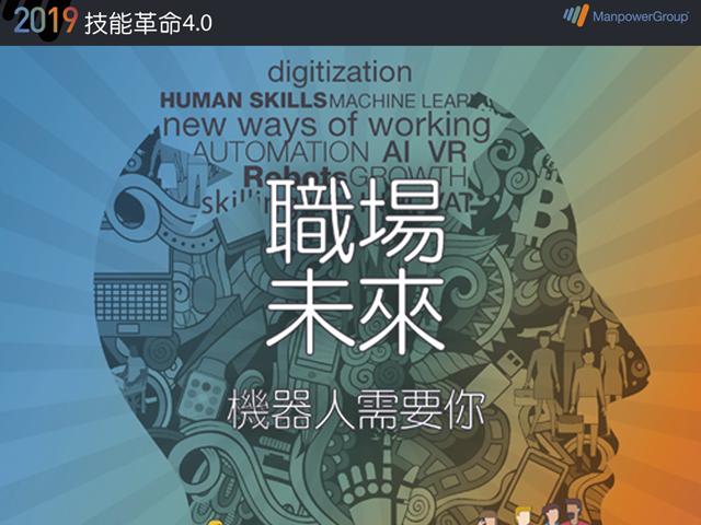 職場未來:機器人需要你