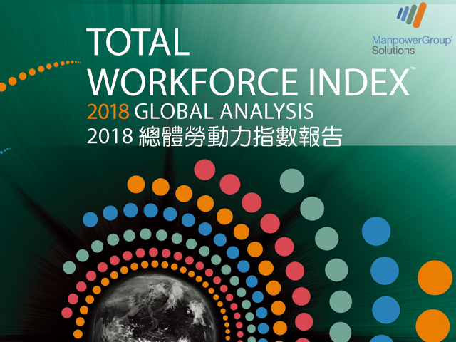 2018 總體勞動力指數 TOTAL WORKFORCE INDEX