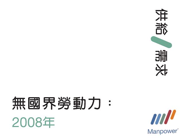 白皮書 -無國界勞動力:2008年
