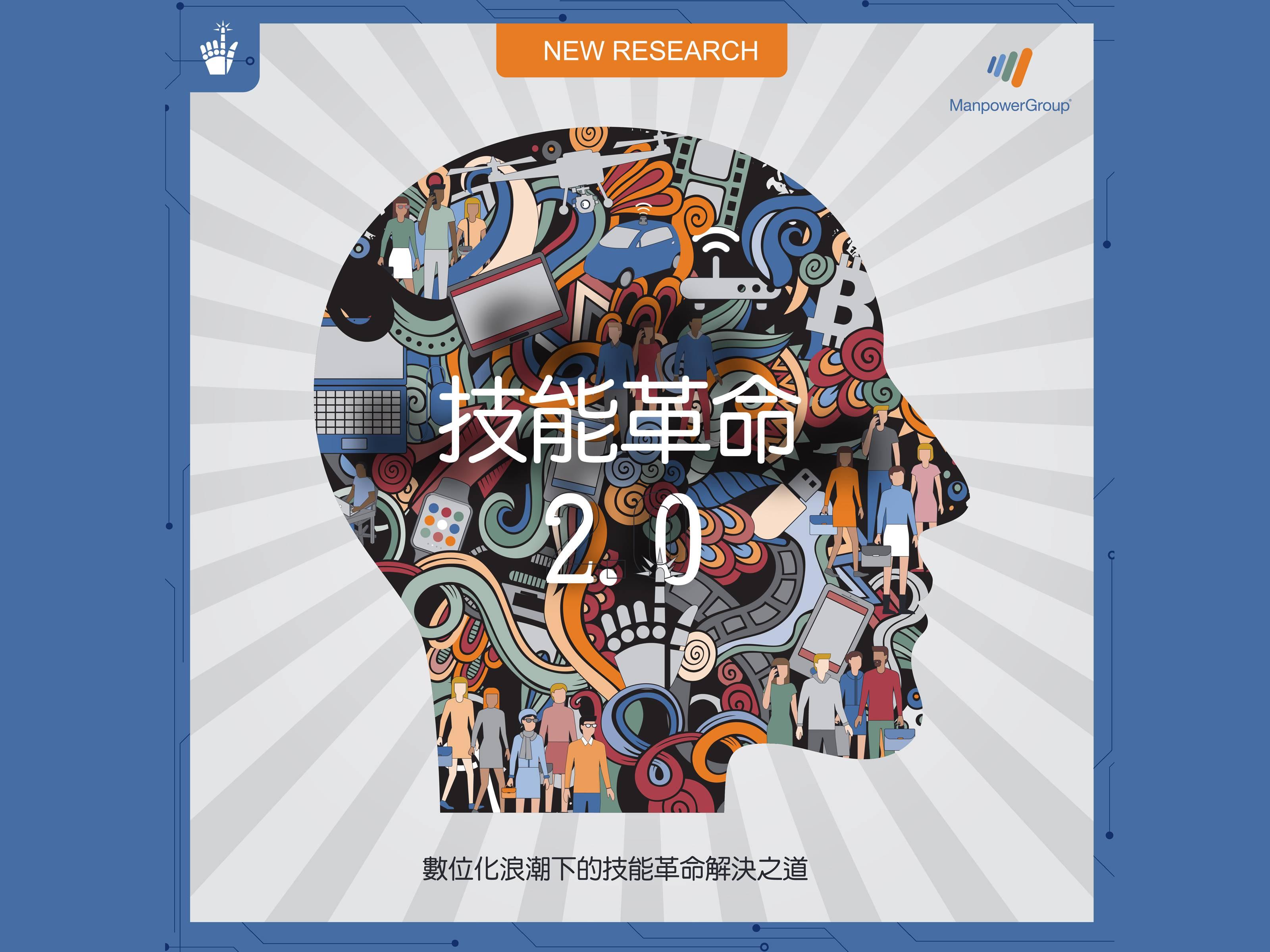 技能革命2.0:Skills Revolution 2.0