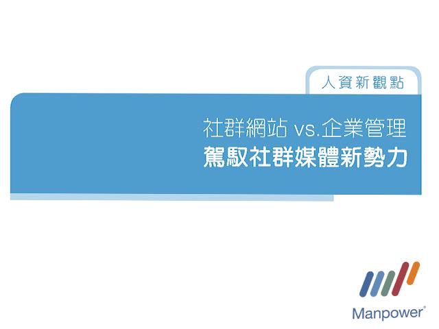 白皮書 - 社群網站vs.企業管理駕馭社群媒體新勢力