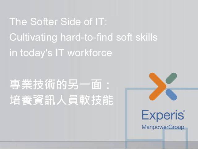 專業技術的另一面:培養資訊人員軟技能