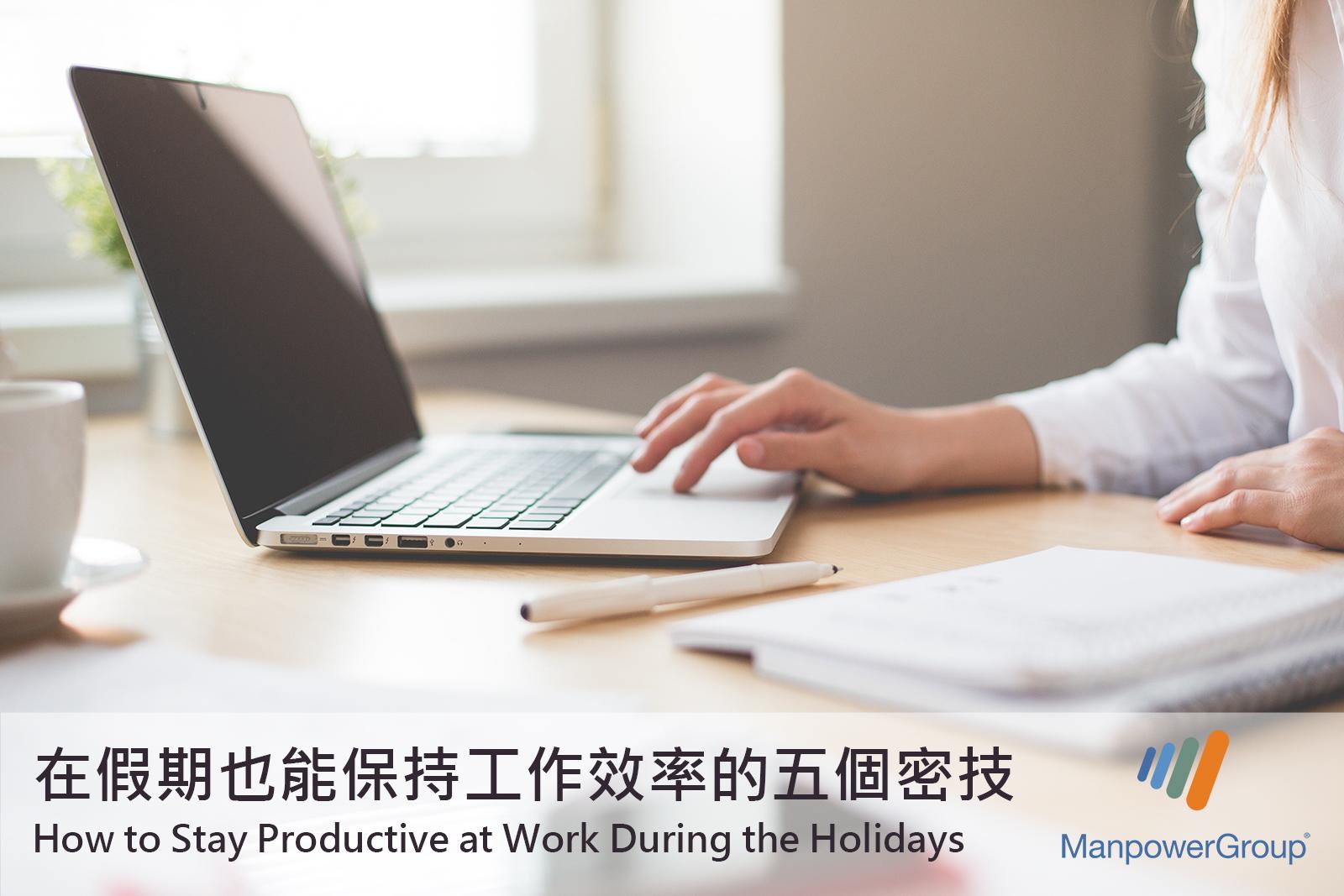 在假期也能保持工作效率的五個密技
