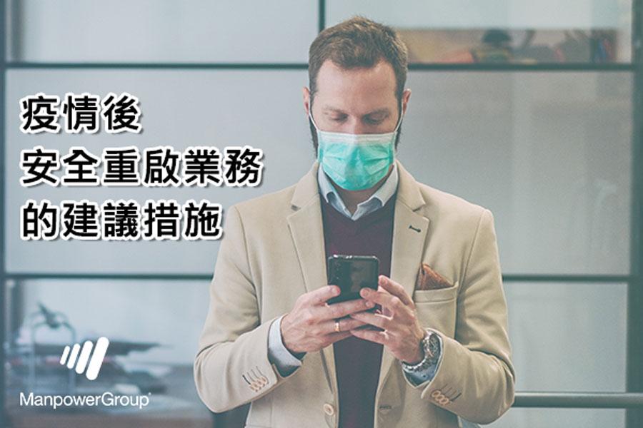 疫情後安全重啟業務的建議措施