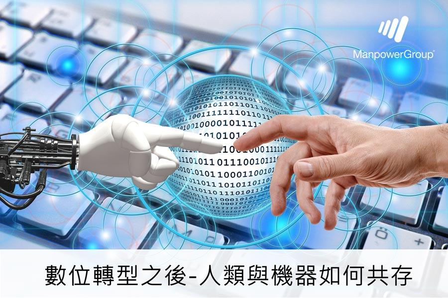 數位轉型之後-人類與機器如何共存