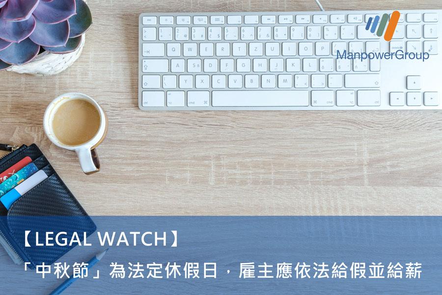 【Legal Watch】「中秋節」為法定休假日,雇主應依法給假並給薪