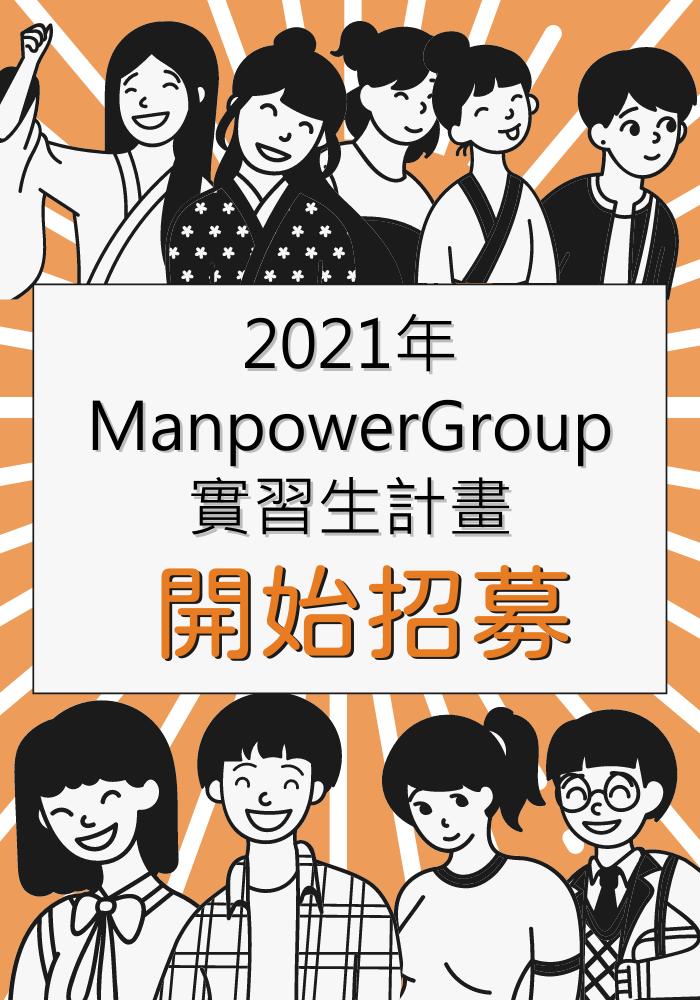 2021年 ManpowerGroup 實習生招募計畫,開始招募