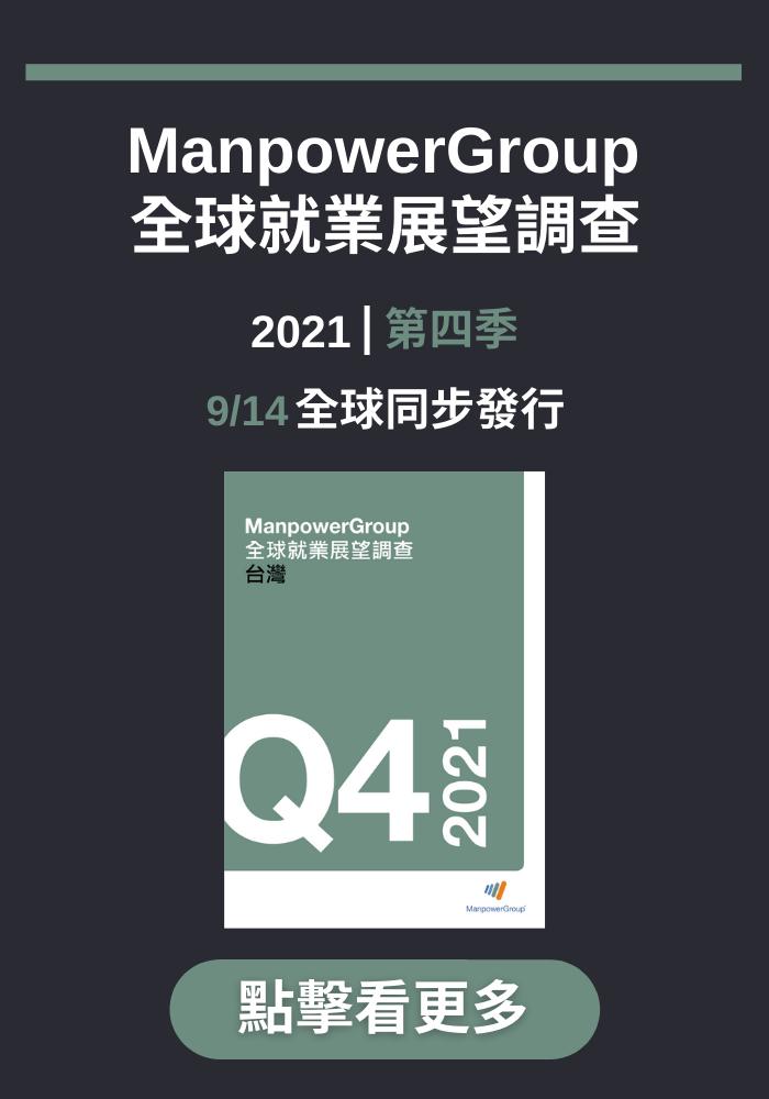 ManpowerGroup 2021 Q4 全球就業展望調查