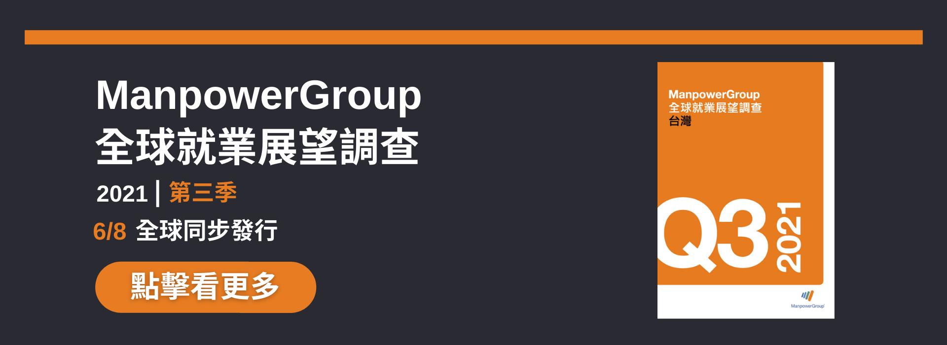 ManpowerGroup 2021 Q3 全球就業展望調查