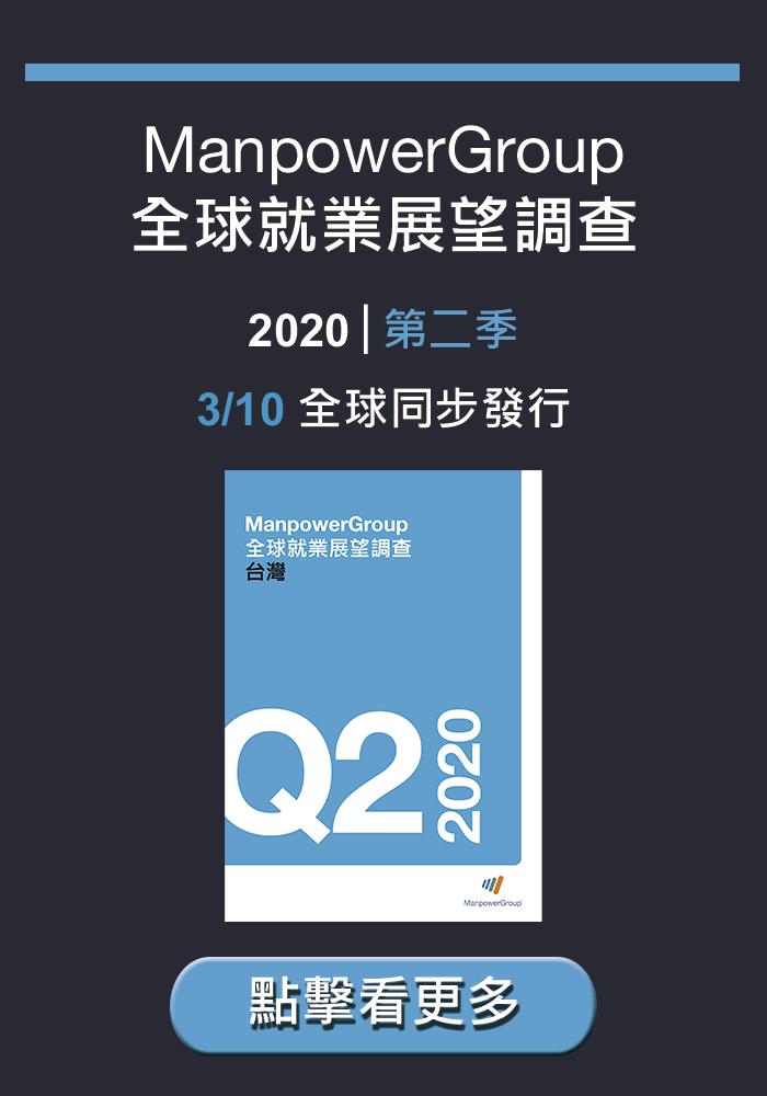 ManpowerGroup 2020 Q1 全球就業展望調查