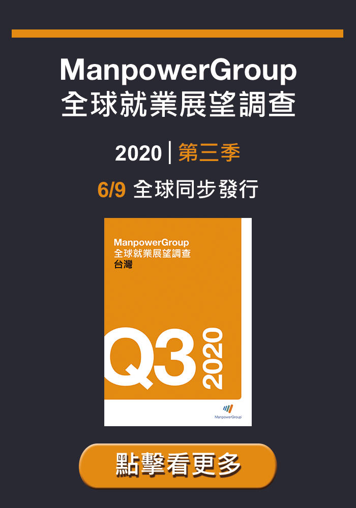 ManpowerGroup 2020 Q3 全球就業展望調查