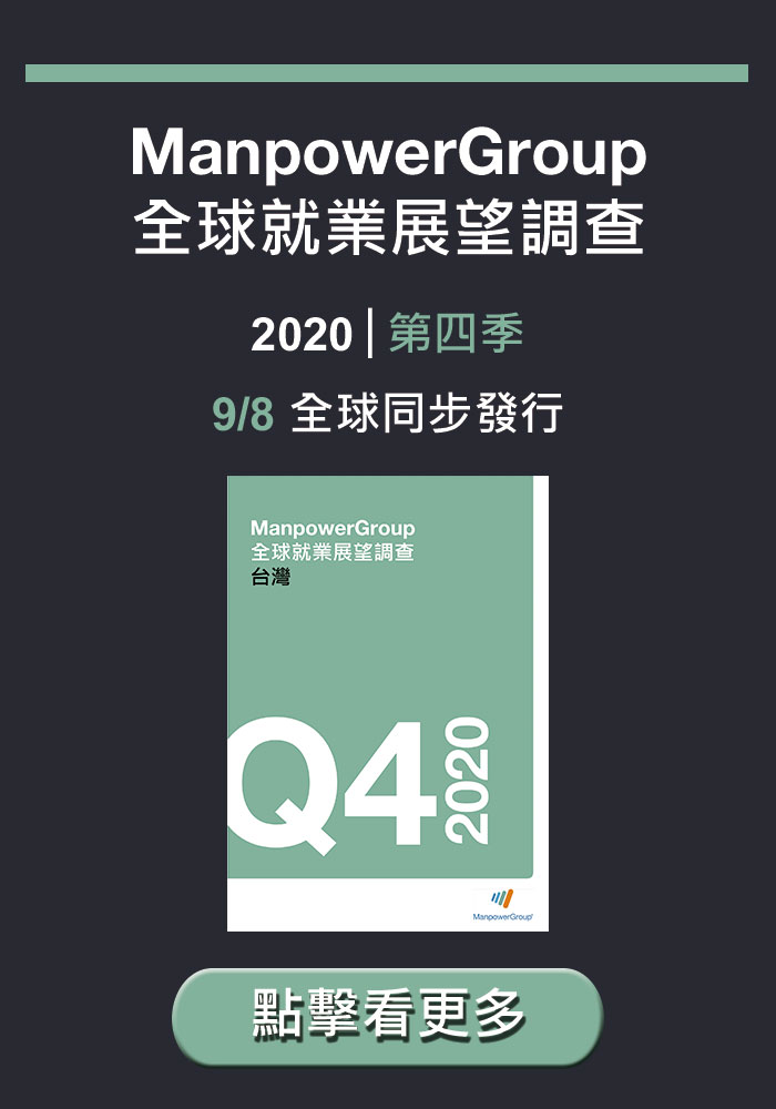 ManpowerGroup 2020 Q4 全球就業展望調查