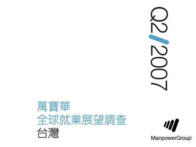 Q207 ManpowerGroup Employment Outlook Survey