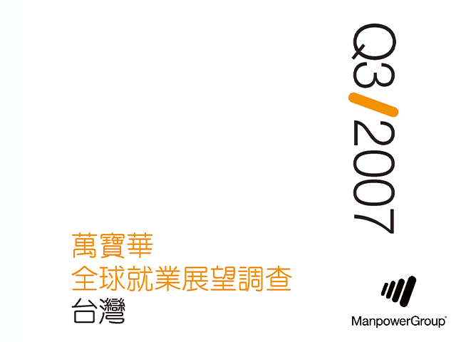 Q307 ManpowerGroup Employment Outlook Survey