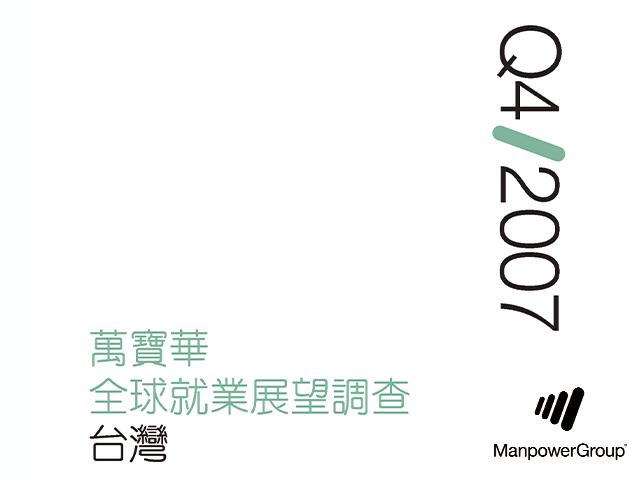 Q407 ManpowerGroup Employment Outlook Survey