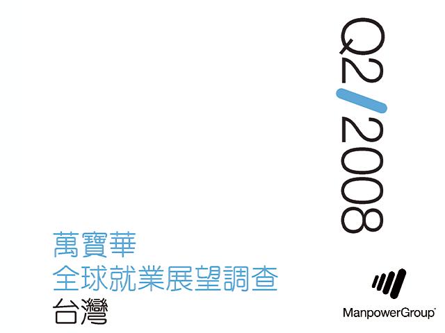 Q208 ManpowerGroup Employment Outlook Survey