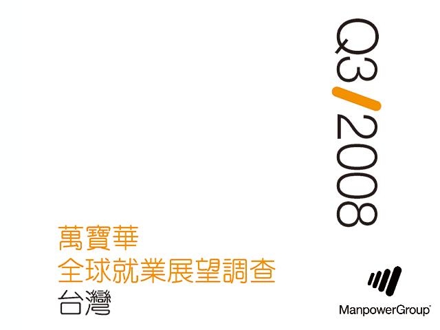 Q308 ManpowerGroup Employment Outlook Survey