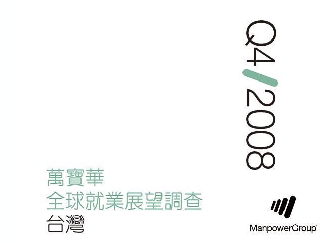 Q408 ManpowerGroup Employment Outlook Survey