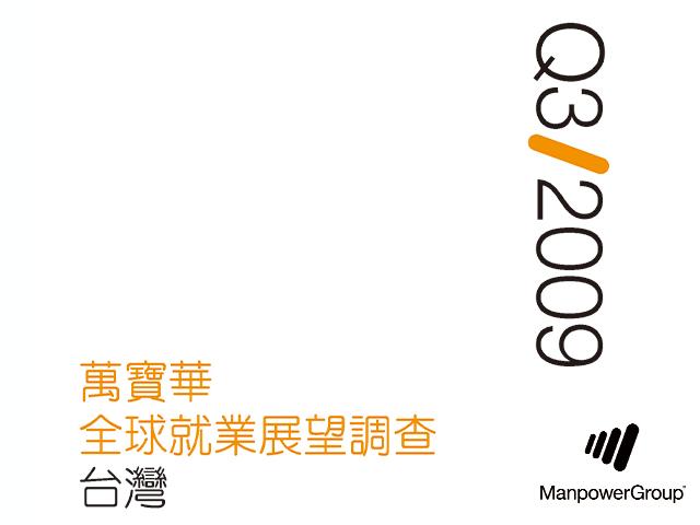 Q309 ManpowerGroup Employment Outlook Survey