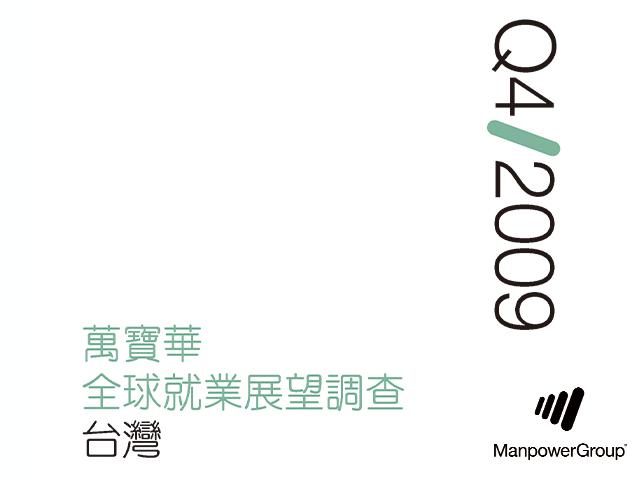 Q409 ManpowerGroup Employment Outlook Survey