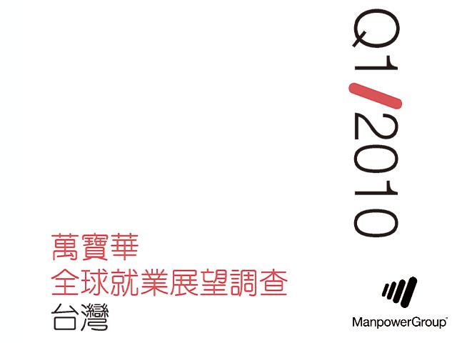 Q110 ManpowerGroup Employment Outlook Survey