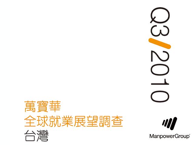 Q310 ManpowerGroup Employment Outlook Survey