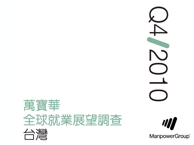 Q410 ManpowerGroup Employment Outlook Survey